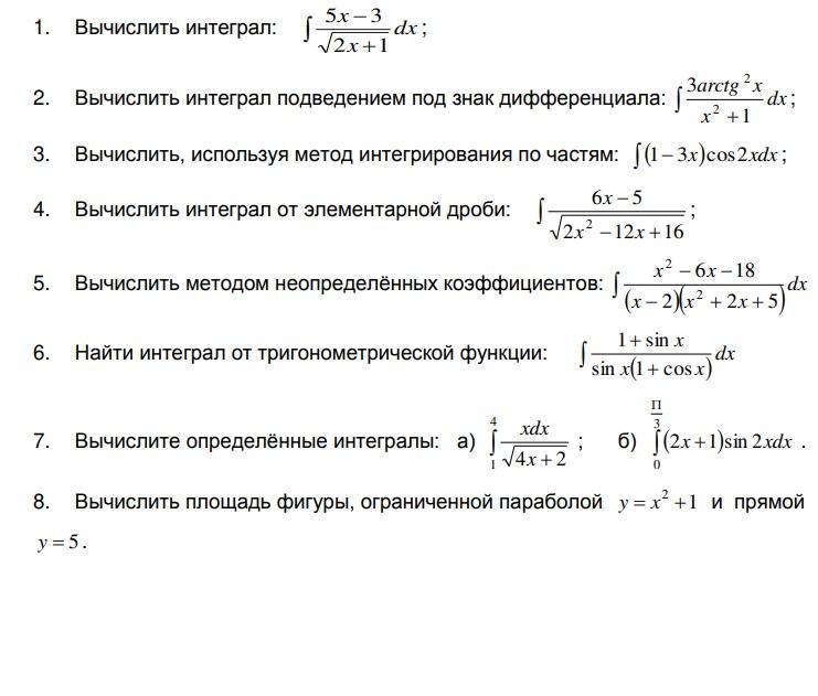 вычисление интеграла по фото обладает массой